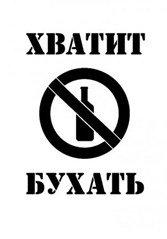 Против алкоголя