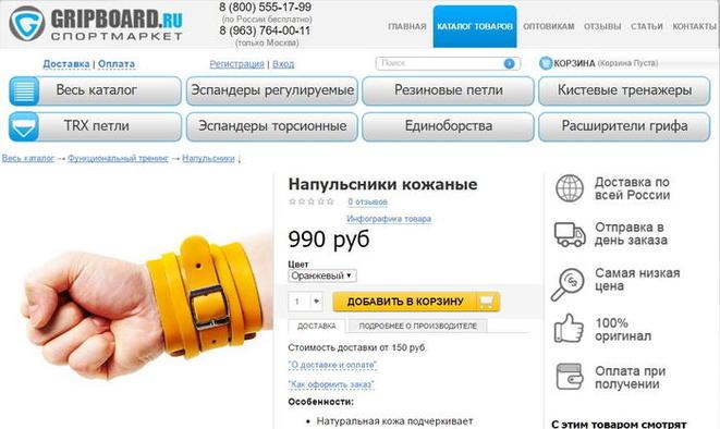 Напульсники интернет магазин